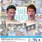 """2/11(水祝) """"しょぎょーむじょーブラザーズ""""単独公演「SMB theater」"""