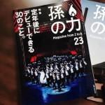 雑誌「孫の力(木楽舎)」連続掲載