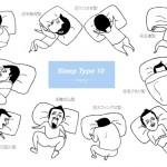寝相心理テスト|寝相から性格や深層心理を読み解く
