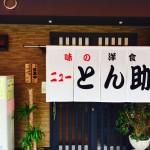 大阪の下町で歴史を刻む絶品洋食屋|味の洋食「ニューとん助」