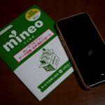 mineoでiPhone7に|本当に格安?難しい?速度は?について