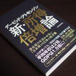 新・所得倍増論|日本は先進国でもっとも生産性が低く、もっとも貧困率が高い|書評
