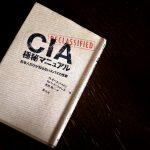 CIAの極秘マニュアル|マジシャンが教えた「騙しの技術」の数々