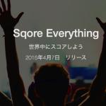 モノが人と人を繋ぐ!次世代SNSアプリ「Sqore(スコア)」が話題