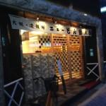 大阪難波で人気のコッテリで美味しい洋食屋「ニューとん助本舗」
