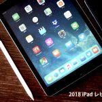 [2018]新iPadを購入したのでレビュー|Proと比較して