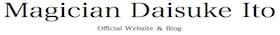 マジシャン伊藤大輔 Official Website & Blog