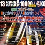 神戸が「世界で1番HAPPYな街に」 10.4KYKK「10000人の大宴会」