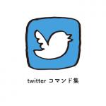 意外と知らない便利なTwitterの検索コマンド8選