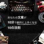 あなたの文章が10分で劇的に上手くなる「10の法則」